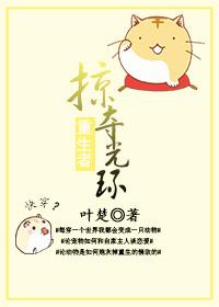妖娆小青梅:腹黑竹马撩上瘾