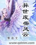 网游之神级炼妖师